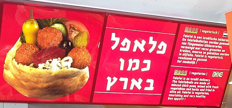 "Falafel: (The Hebrew means ""Falafel like in the land [of Israel]"".  Thanks to Yiftach Ravid for the translation!)"